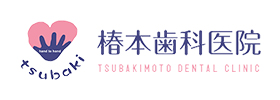 tsubakimoto dental clinic